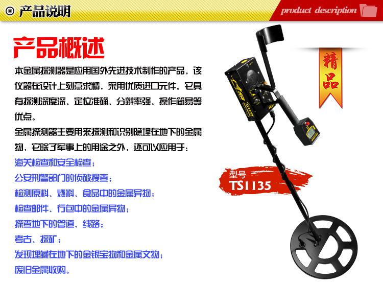 金属探测器虎牌ts130电路