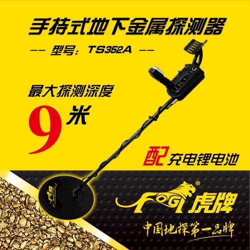 北京,太原,西安地下金属探测器销售